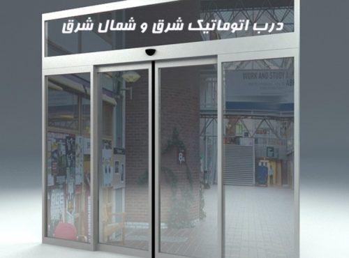 درب اتوماتیک شرق تهران